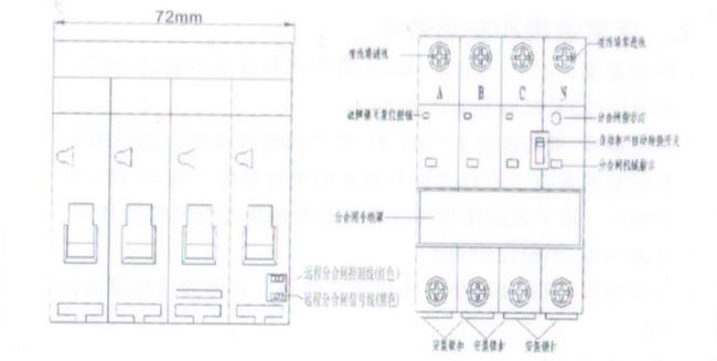 电能表外置断路器4P尺寸图